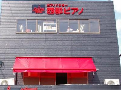 株式会社西部ピアノ 大阪工房(大阪本社)