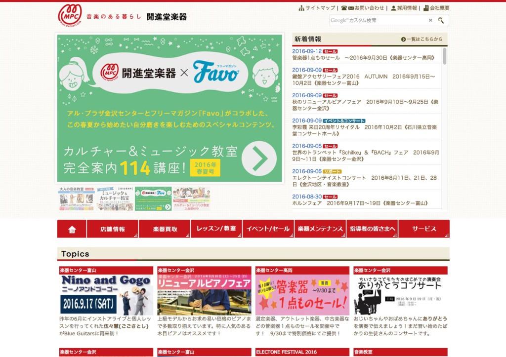 株式会社開進堂楽器 MPC楽器センター金沢