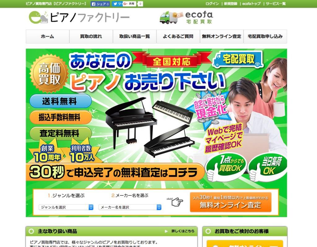ピアノファクトリー(ecofa宅配買取)