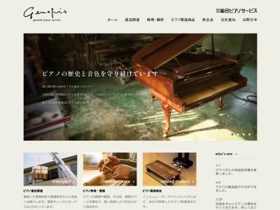 株式会社総合ピアノサービス Genepsis