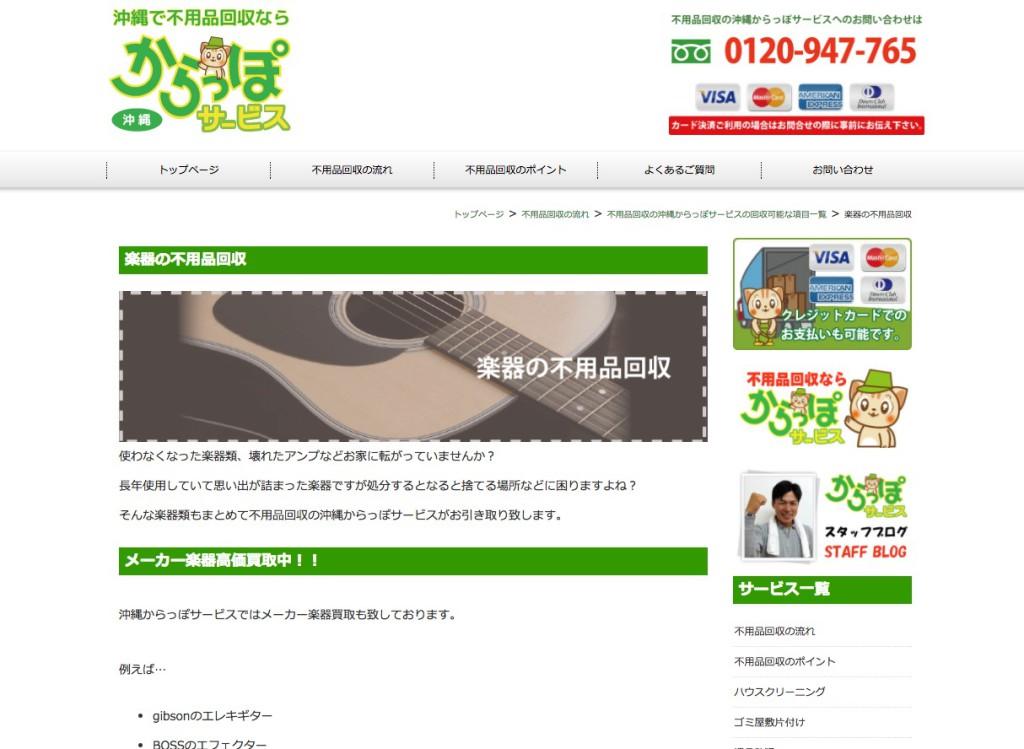 沖縄からっぽサービス