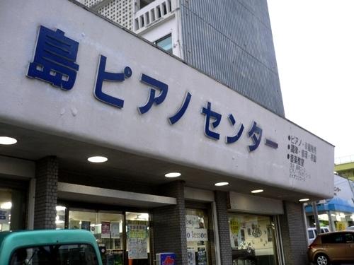 株式会社島ピアノセンター