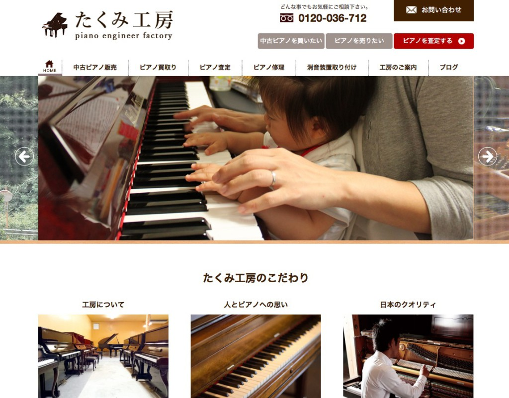piano engineer factory たくみ工房