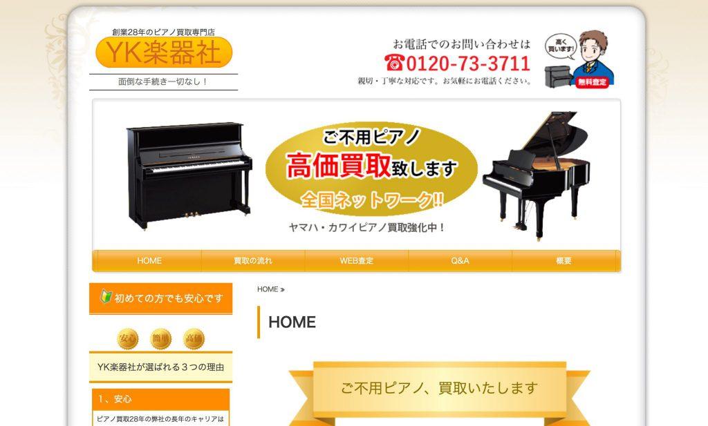 YK楽器社