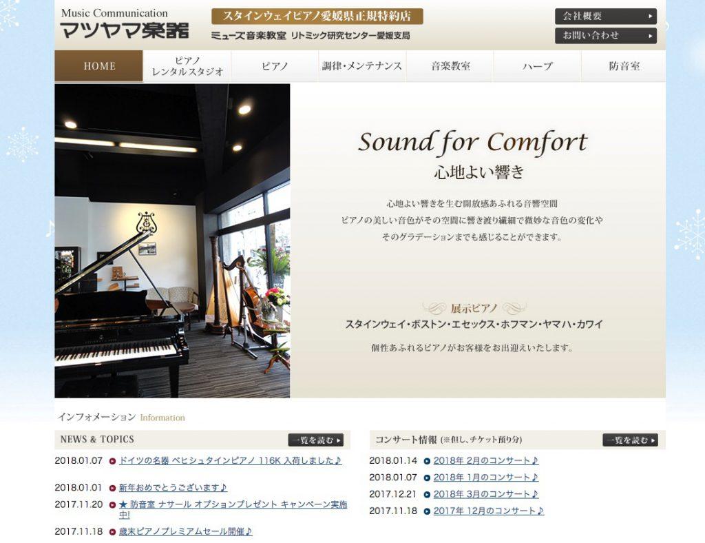 マツヤマ楽器(ピアノハウス天山)