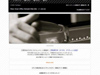 ピアノチューナーオフィスTANIWAKI