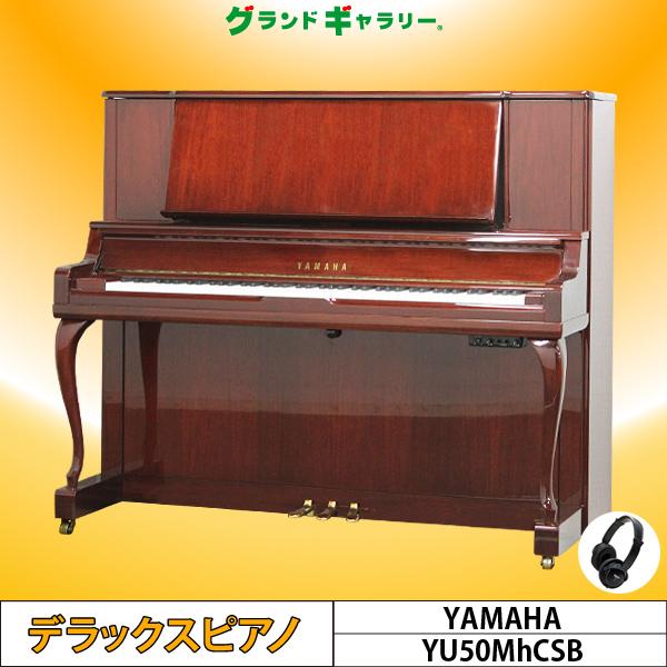 YU50MHCSBの画像